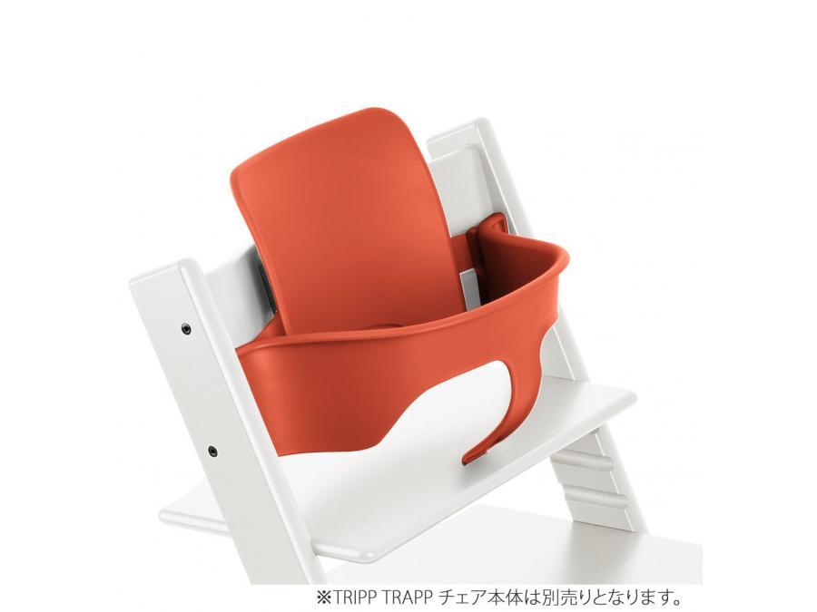 stokke accessoire baby set couleur lava orange pour chaise tripp trapp. Black Bedroom Furniture Sets. Home Design Ideas